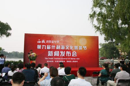 西城区第九届什刹海文化旅游节19日开幕