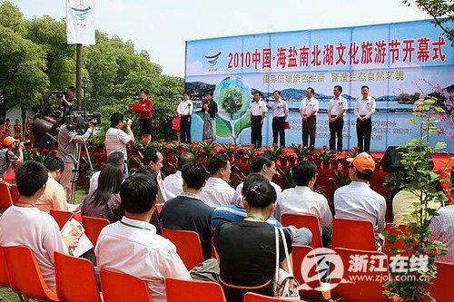 2010中国海盐-南北湖文化旅游节开幕(图)