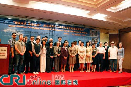老外推荐十大旅游攻略评选颁奖会在京举办