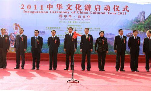 2011中华文化游:畅游海西 体验中华文化