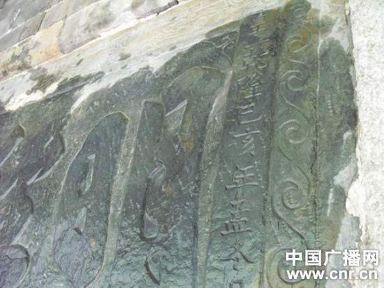 江西修水新发现一处乾隆时期文物古迹(图)