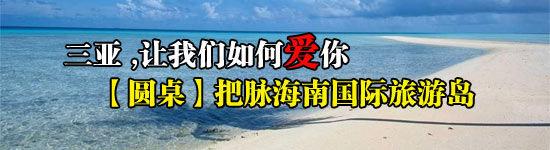 【圆桌】把脉海南国际旅游岛