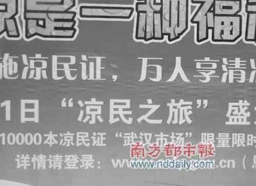 """景区推""""凉民证""""广告遭争议 恩施旅游委否认"""