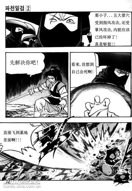 同人漫画漫画《破天一剑》(十五)(5)爆笑停止a同人时空图片
