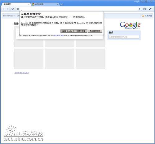 第一时间试用谷歌浏览器GoogleChrome