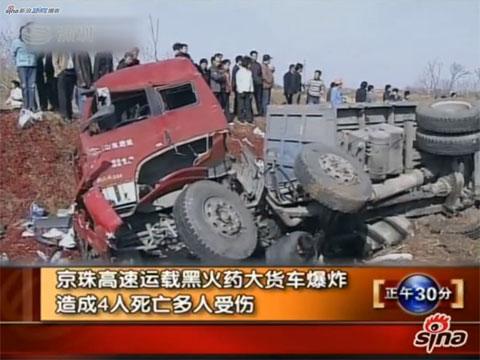京珠高速湖北段载火药货车爆炸4人死亡