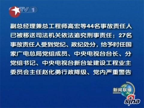 央视新址大火事故追责71人原台长被行政降级