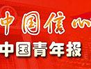 中国青年报两会记者