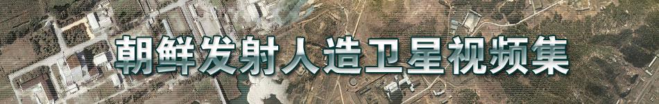 朝鲜发射人造卫星