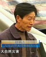 赵炳志:余震中夺回木耳产业