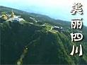 网友原创纪录片《美丽四川》