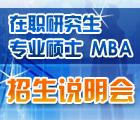 2009上海在职研究生专业硕士MBA招生说明会