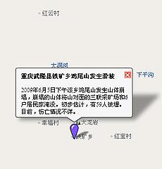 重庆武隆县铁矿乡
