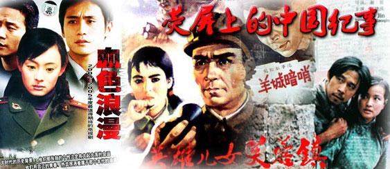 荧屏上的中国纪事