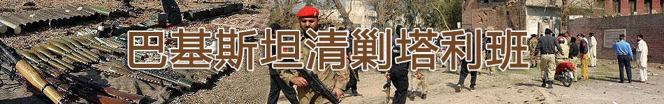 巴基斯坦清剿塔利班