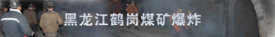 黑龙江鹤岗新兴煤矿爆炸