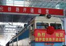 新疆首条电气化铁路通车