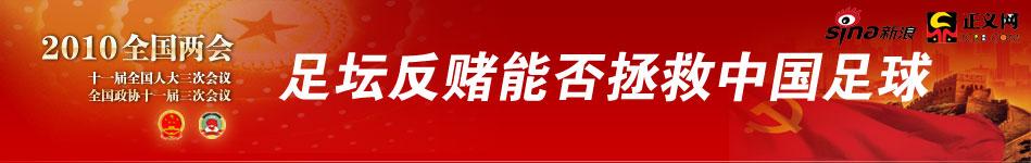 足坛反赌能否拯救中国足球