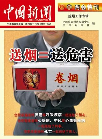 《两会特刊―控烟工作专辑》封面
