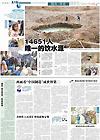 广州日报版面
