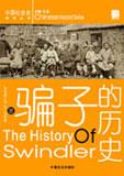 中国社会史:骗子的历史