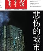 上海青年报头版