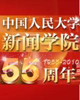人民大学新闻学院55周年院庆