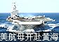 美航母驶离日军港赴黄海参加美韩军演