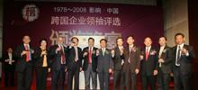 1978-2008跨国企业领袖评选