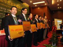 中国十佳绿色责任企业颁奖仪式