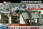 日本员工舍身抢救20名中国研修生