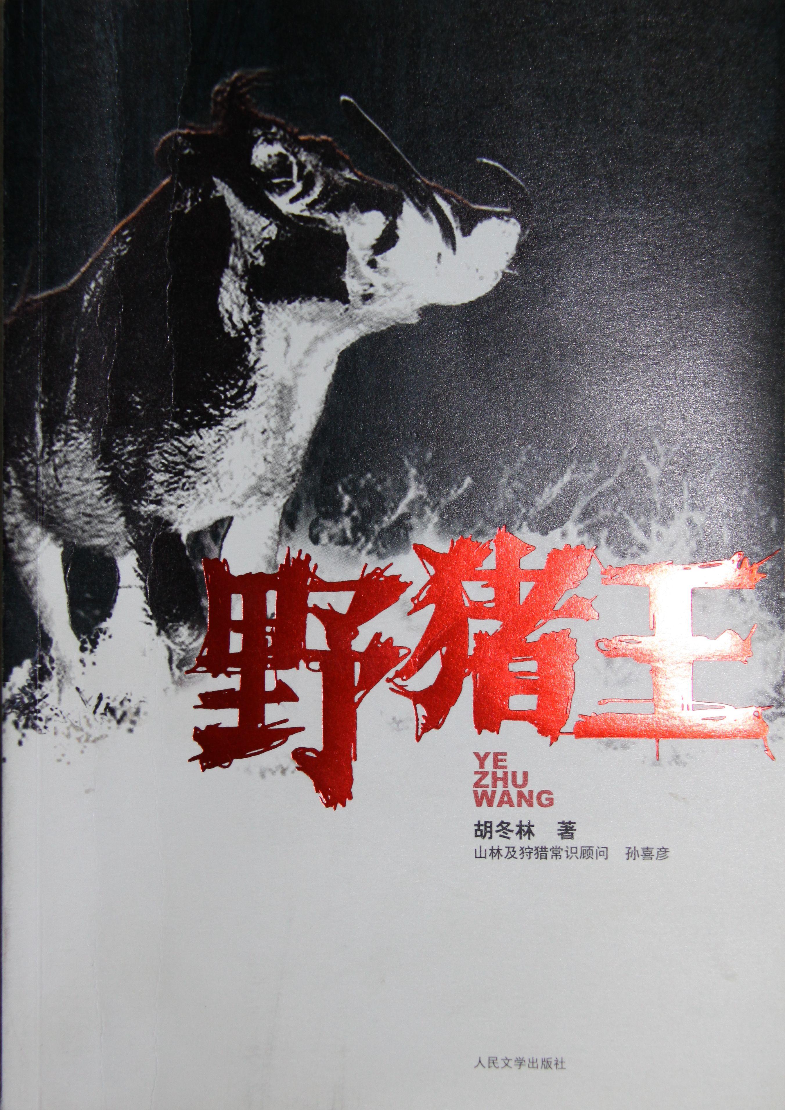 野�i王(wang)