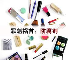 护肤品添加防腐剂损害肌肤健康