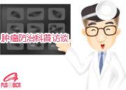 北京大学肿瘤医院系列科普访谈