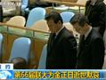 联合国大会为金正日默哀