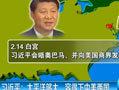 习近平:太平洋够容纳中美