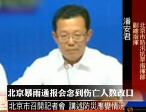 北京开7-21暴雨通报会念到伤亡人数改口