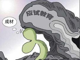 中国应试教育为何死结难解?(组图)