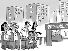 人民日报:让低收入者居者有其屋