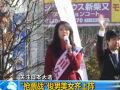 日本大选俊男美女上阵