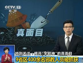 """视频:央视揭露""""全能神""""邪教地图发展趋向"""