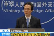 中方就加纳抓扣124名中国公民事件提交涉