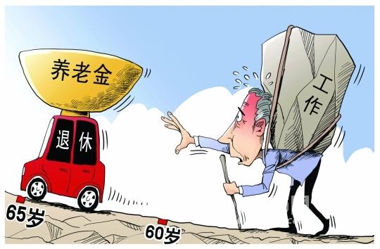 """50后國企職工:""""延遲退休,公平嗎"""