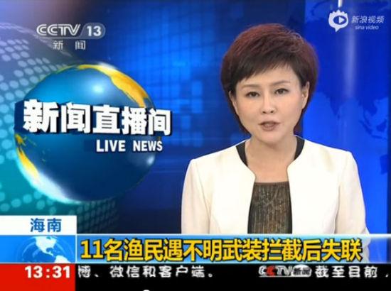 11名中国渔民在南海遭拦截失联