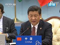 习近平亚信峰会发言首次提出对恐怖主义零容忍