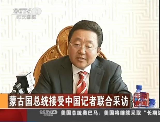 蒙古国总统接受采访称期待习近平访蒙