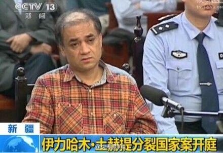 中央民族大学教师伊力哈木被判处无期徒刑