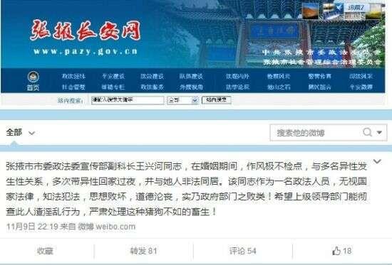 """微博说,张掖市政法委官员王兴河""""在婚姻期间,作风极不检点,与多名异性发生性关系,多次带异性回家过夜……"""""""