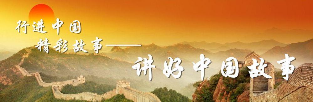 讲好中国故事