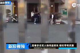 现场:台湾高雄犯人劫持监狱长 疑似带有武器